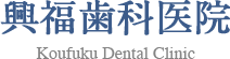 興福歯科医院 Koufuku Dental Clinic